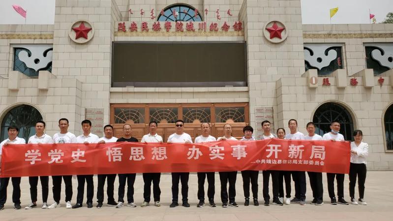 靖边县信访局赴城川民族干部学院开展党史学习教育实践教学活动