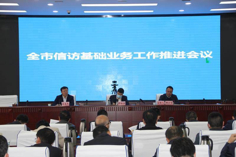 榆林市召开全市信访基础业务工作推进会议