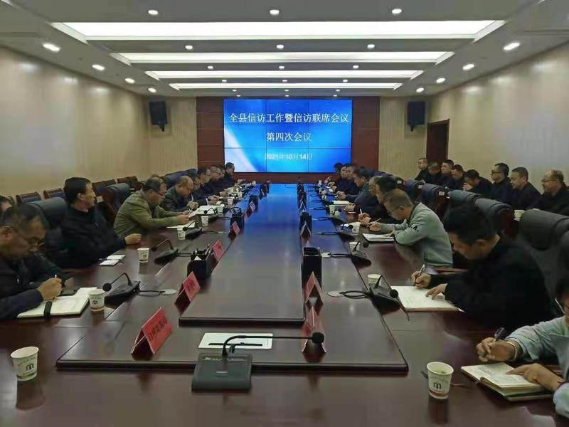 米脂县召开信访工作推进会暨信访工作联席会议第四次会议